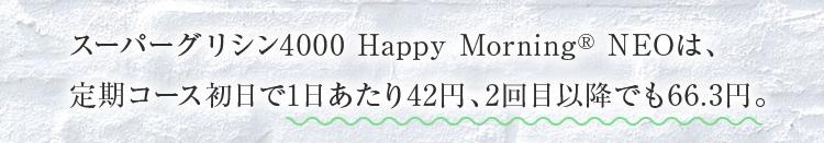 スーパーグリシン4000 Happy Morning® NEOは、定期コース初日で1日あたり42円、2回目以降でも66.3円。