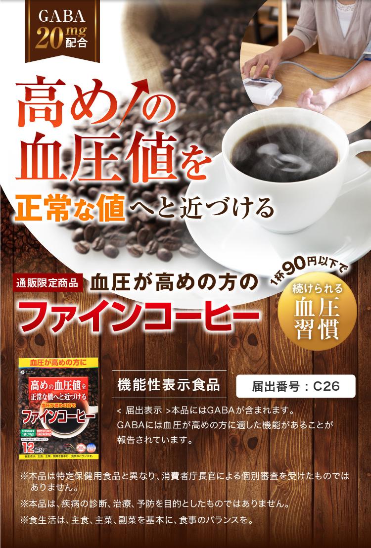 コーヒーと血圧